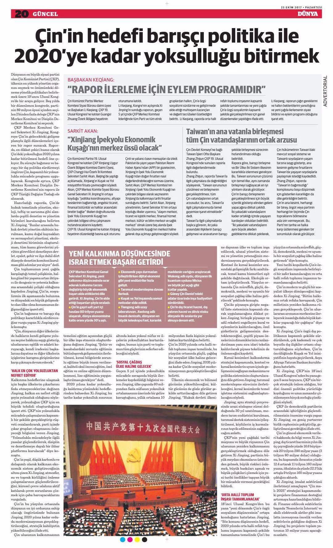 土耳其舆论热议十九大,郁红阳大使发表署名文章
