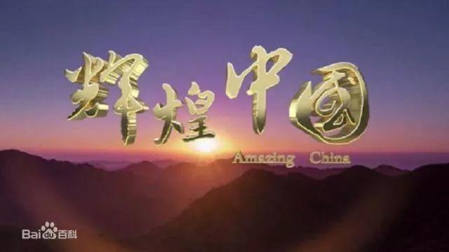 辉煌中国!共创中国梦!