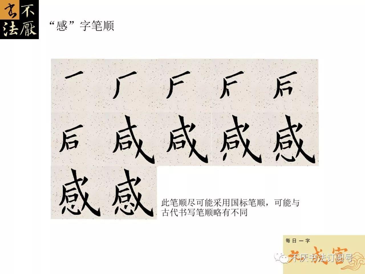 """不 法康 """"感""""字笔顺 厂厂乐后 后咸咸咸感 感感 此笔顺尽可能采用国标笔顺,可能与 古代书写笔顺略有不同 每日一字 ·不厌书法订圆号"""
