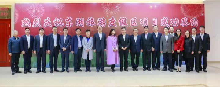 旅游 正文  11月11日下午,如东县人民政府与香江集团有限公司就东湖旅