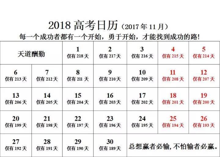 2018考研倒计时日历