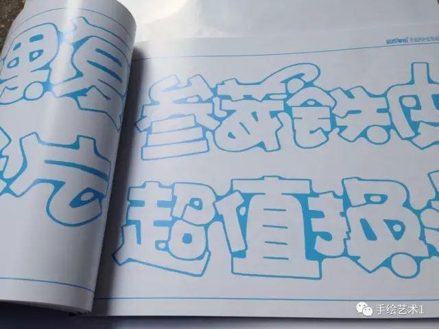 【pop教程分解】手绘pop海报标题建议大家拥有这本蓝色封面的字帖