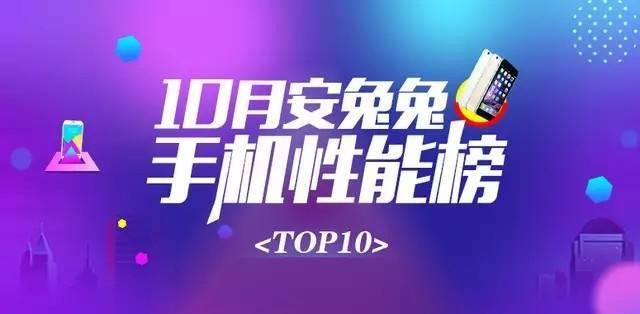 安兔兔发布:10月手机性能榜单TOP10的照片 - 1