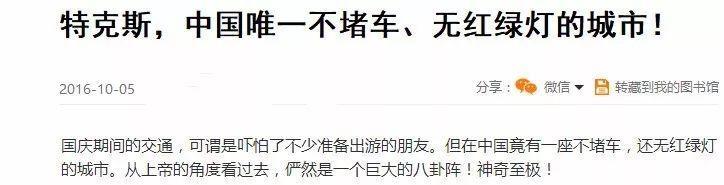 传言它是中国唯一不堵车的城市、无红路灯,真的是这样吗?