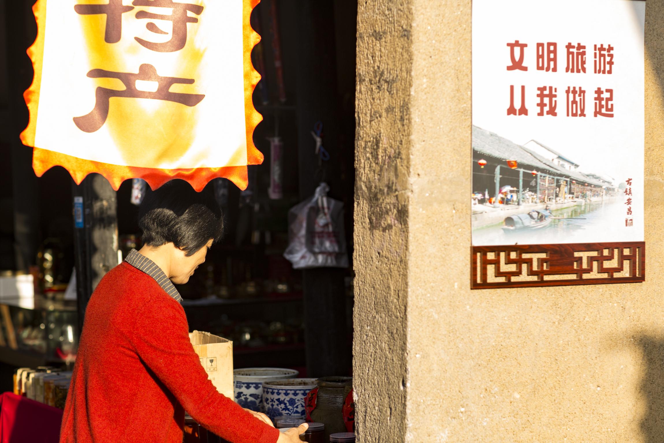 到了安昌古镇,最怀念还是老祖母的那缸酱