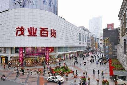 四川证监局发布对深圳茂业采取出具警示函措施的决定