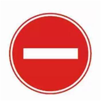 以下四种交通标志的含义一定要牢记,不然12分瞬间被扣光