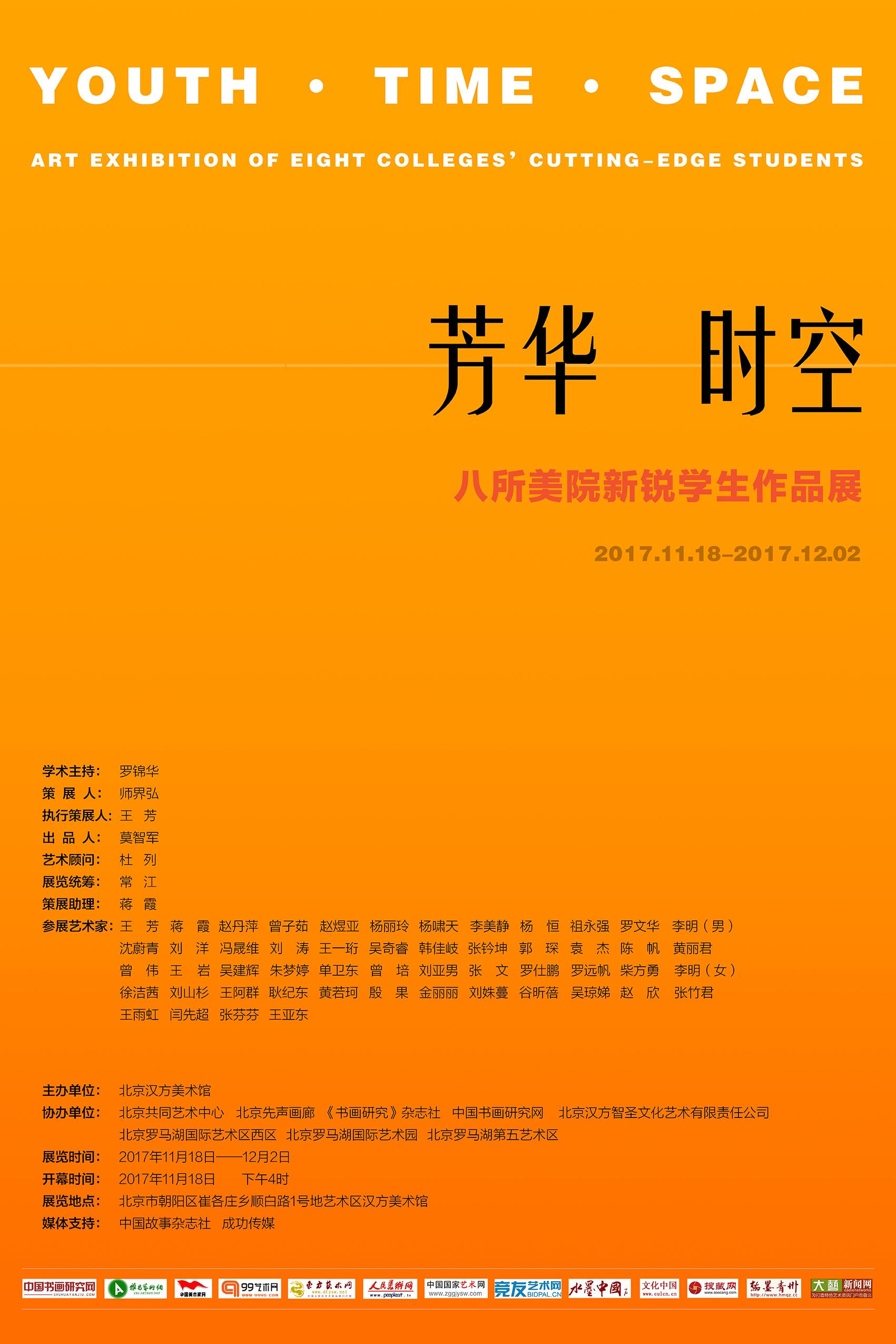 """""""芳华•时空""""——八所美院新锐学生作品展"""