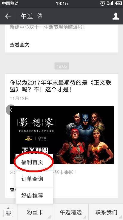 2017最受期待超级英雄电影,午后粉丝卡专享免费抢票