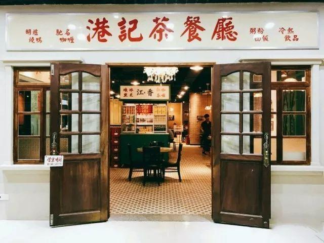 车仔港式茶餐厅_厦门10家港式茶餐厅攻略!再也不要问我哪里的早茶好吃啦!