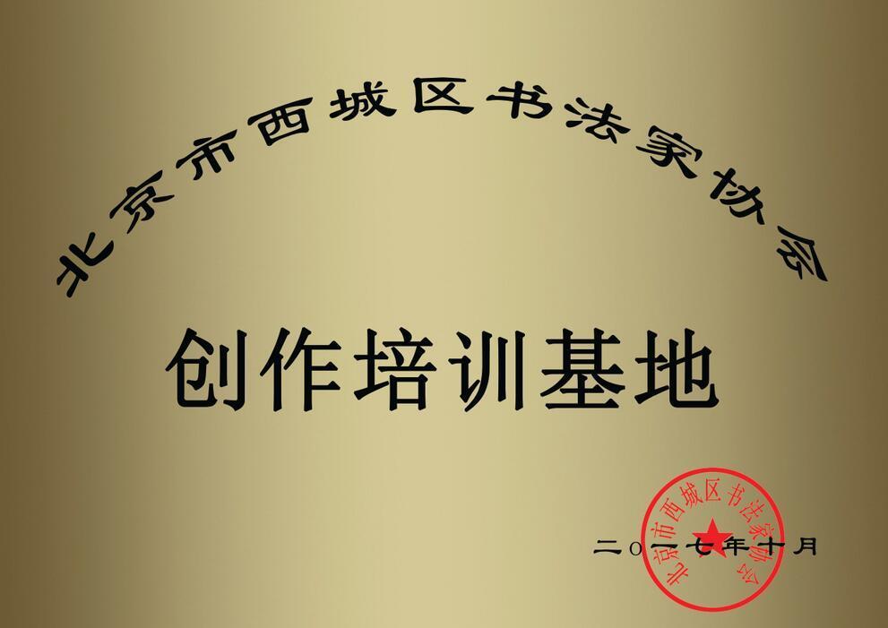 """北京西城书协""""礼贤若水""""创作培训基地正式启用"""