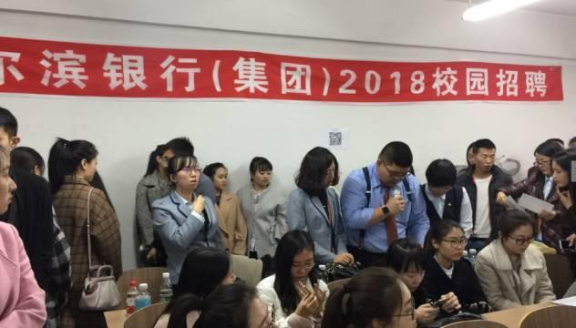 11月3日哈行2018校园招聘校园宣讲会来到了哈尔滨金融学院,不用小