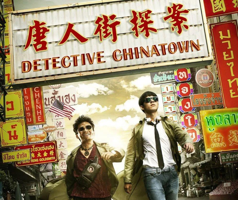 娱乐|从曼谷到纽约,《唐人街探案2》一大波海报袭来!