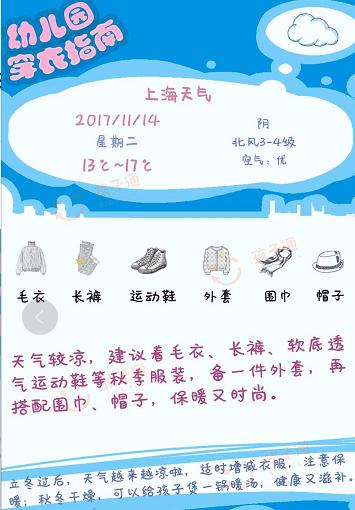 上海幼儿园穿衣指南丨立冬过后,天气见凉,早晚围巾帽子戴起来