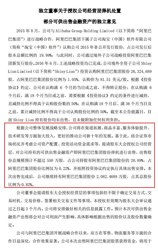 苏宁云商:拟发起300亿规模物流地产基金 出售阿