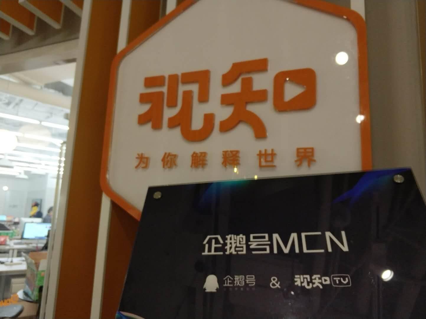 视知TV成为腾讯企鹅号首批深度合作十强MCN机构丨视知大事记