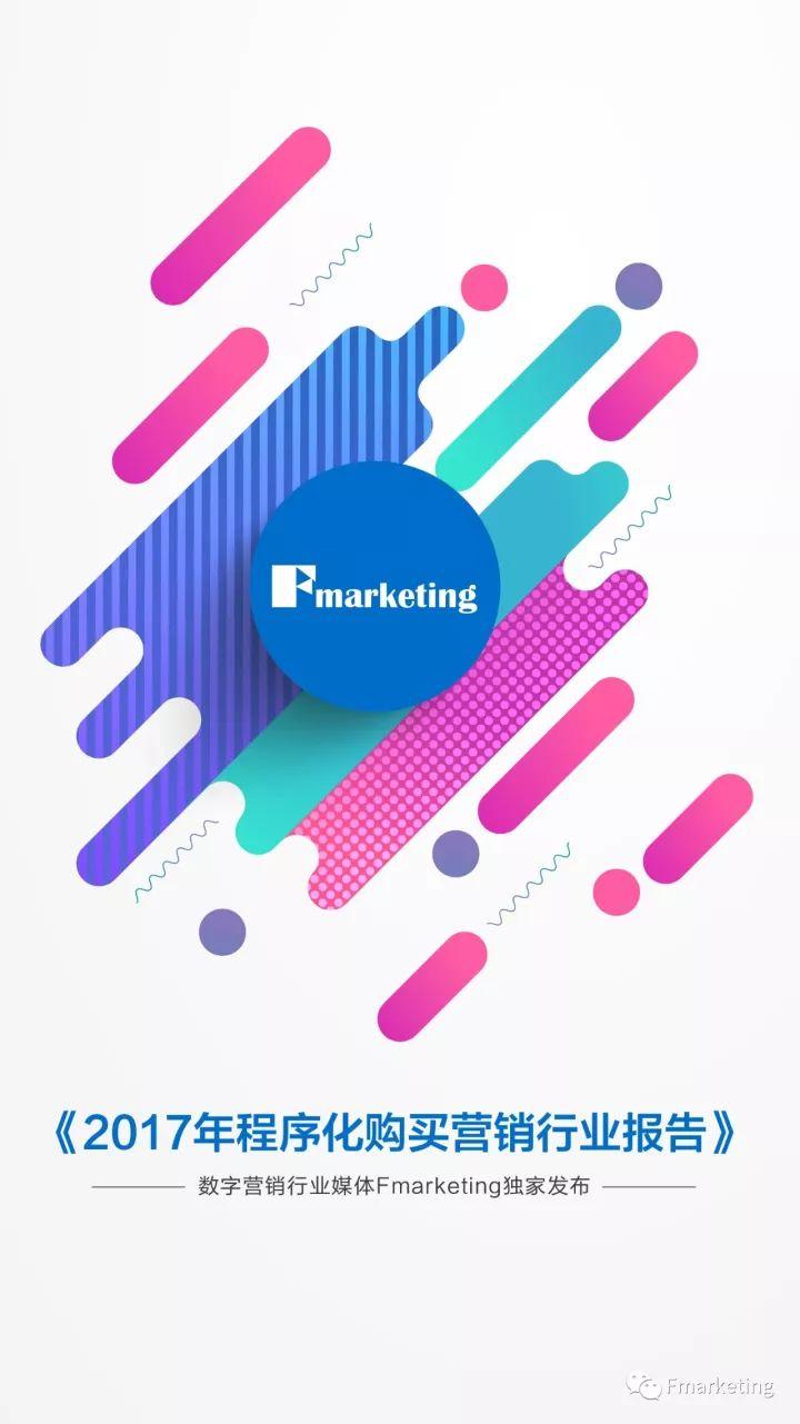 《2017年程序化购买营销行业报告》| Fmarketing发布