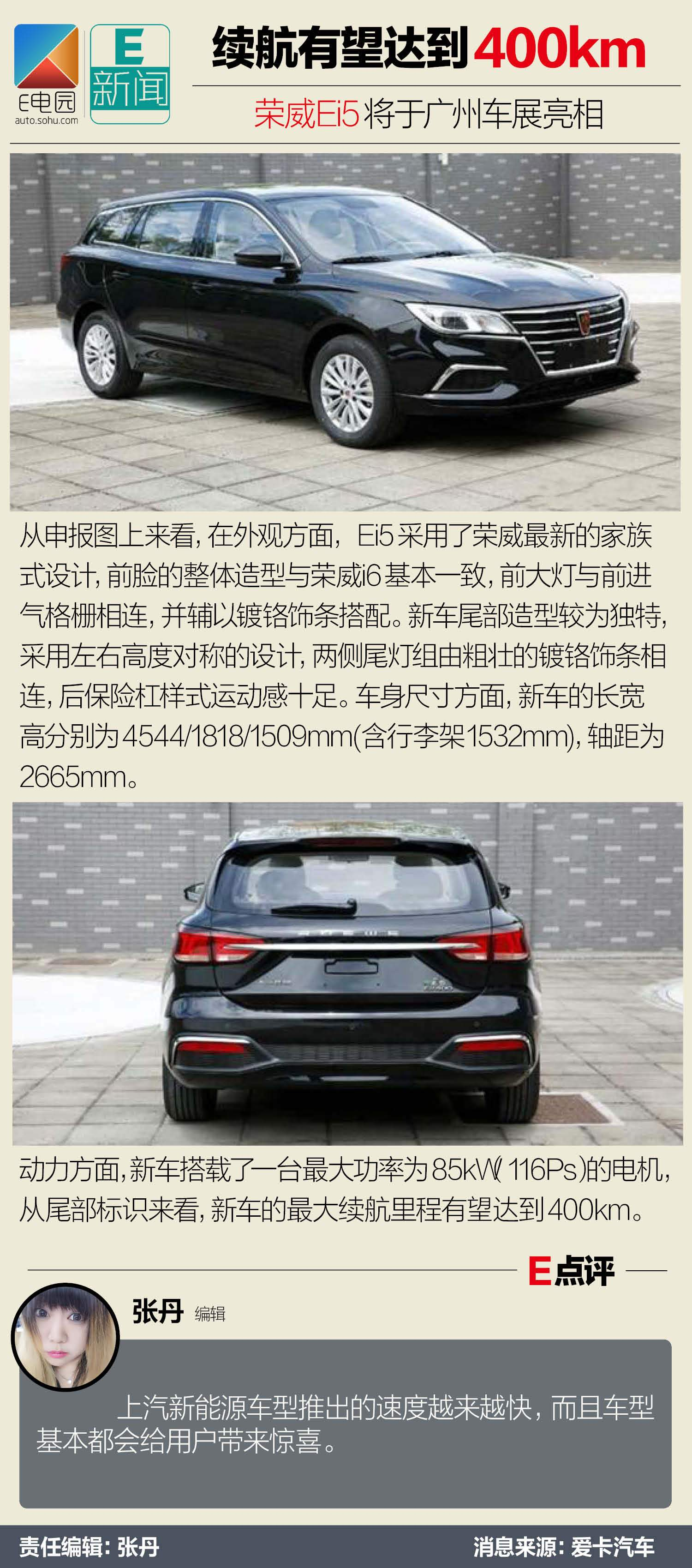 续航有望达到400km 荣威Ei5将于广州车展亮相(第1页) -