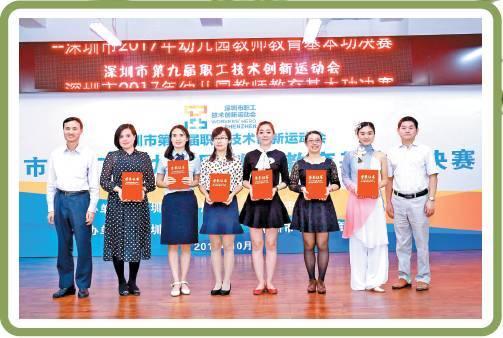 比赛正文在2017年深圳市幼儿园教师教育基本功教育中宝安区高中宿舍致远幼儿怎么样图片