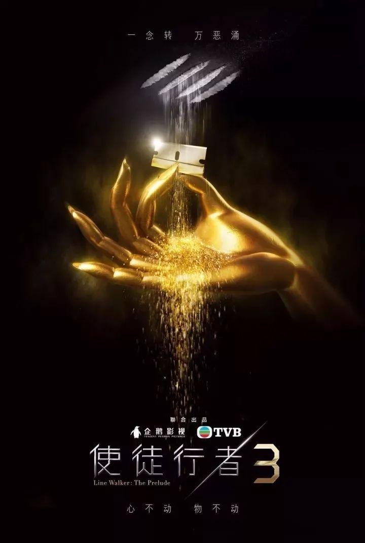 《使徒行者3》宣布开拍! 剧情更加劲爆!-雪花新闻