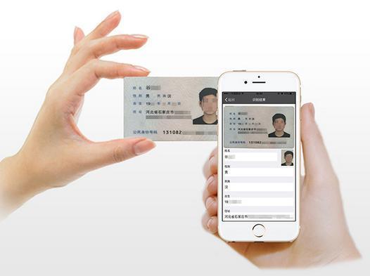 浅析移动警务系统中应用身份证拍照识别、车牌拍照识别技术所带来的优势