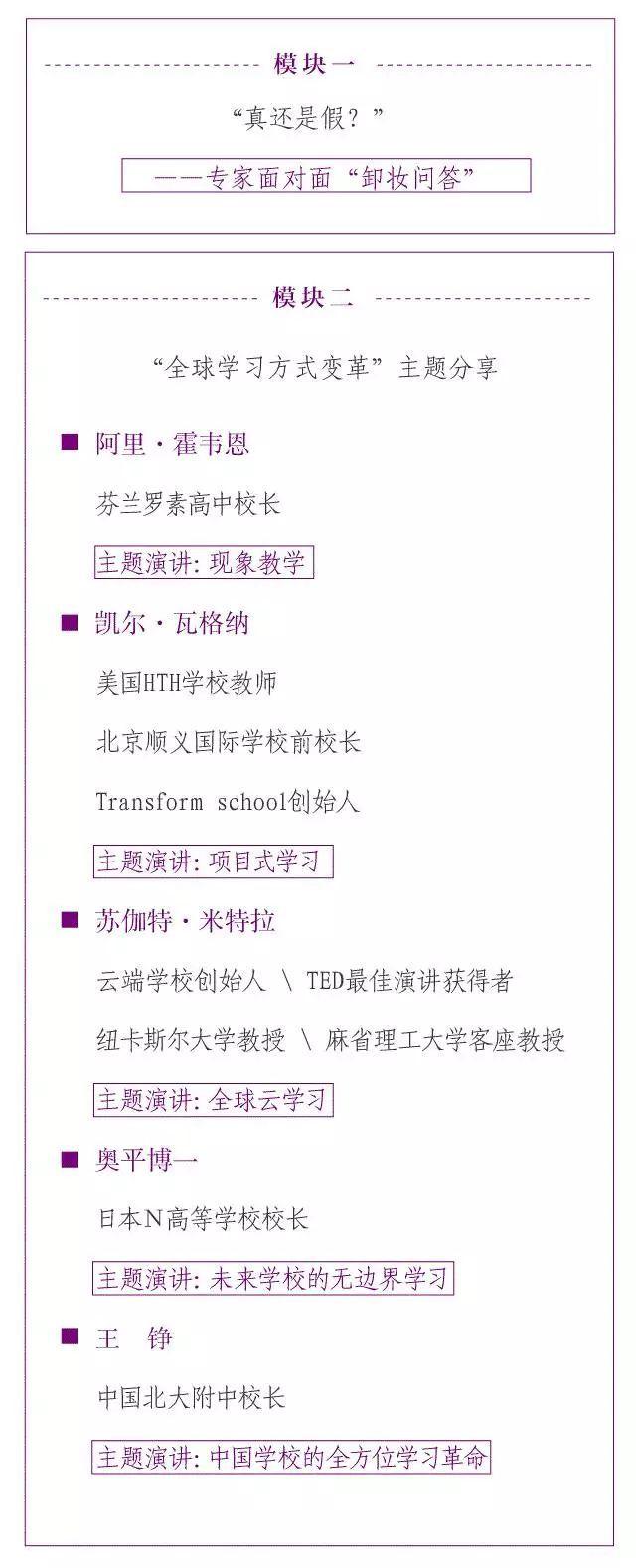 """这些学校为什么被评为""""2017中国最校园""""?"""