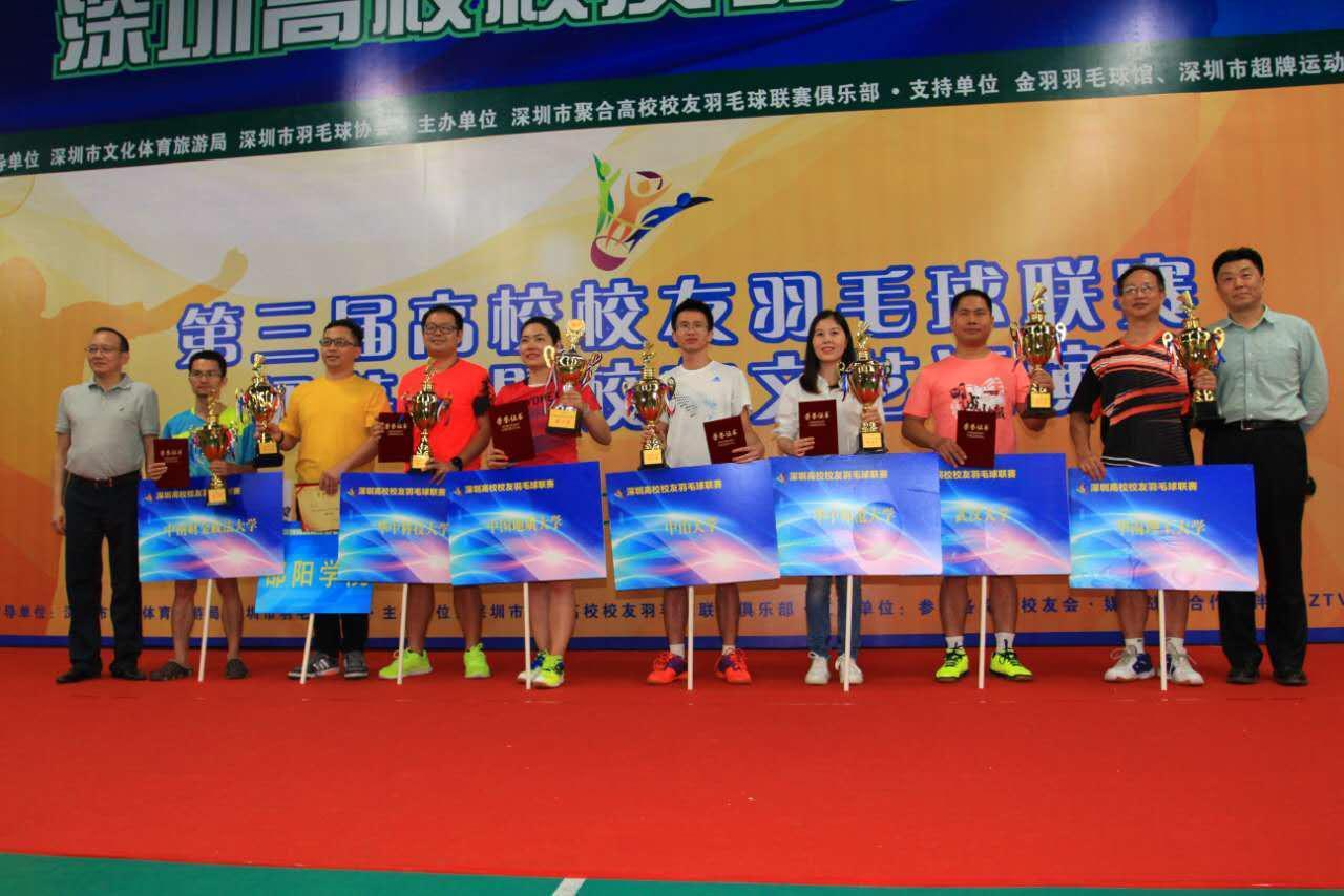 深圳 谢处/谢处和李会长给前八名颁发奖