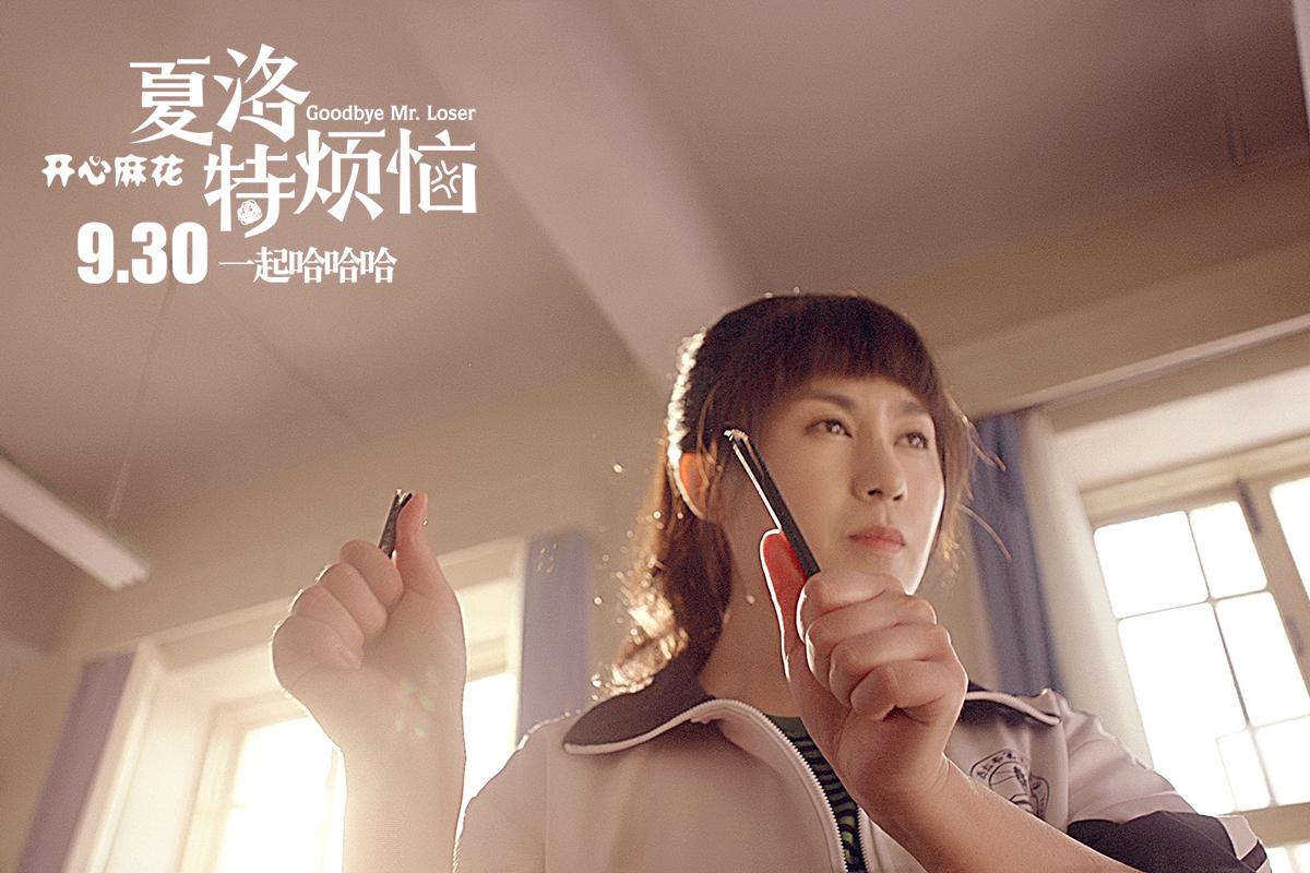 《夏洛特烦恼》曝新剧照 沈腾尹正争夺校园女神_1905电影网