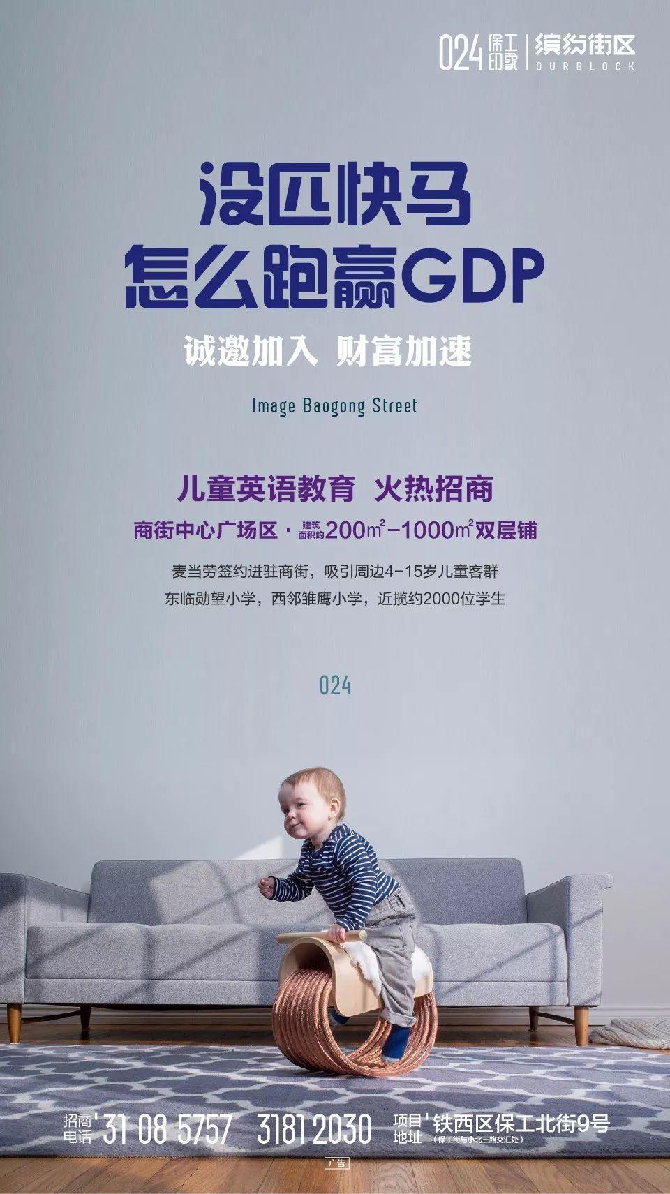 铁西区gdp_沈阳铁西区经济开发区万科中德国际社区效果图15(3)