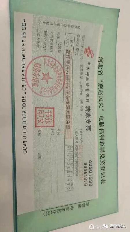 娱乐 正文  网友爆料:11月9日晚,中国福利彩票双色球游戏进行第