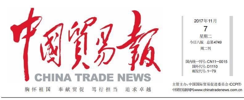 中国贸易报:青岛即墨出台新《即墨市扶持会展业发展专项资金管理办法