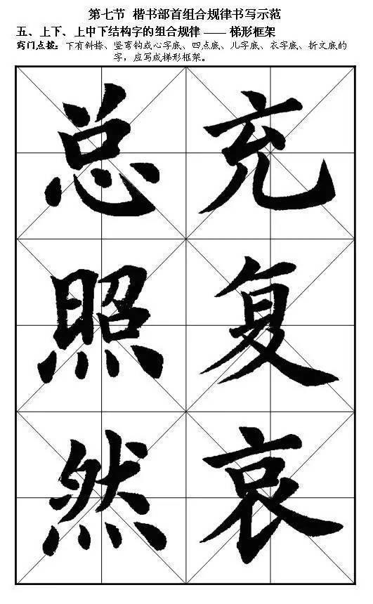 中,中间有横向笔画(如长横、横钩、撇捺)的字,应写成菱形.   (