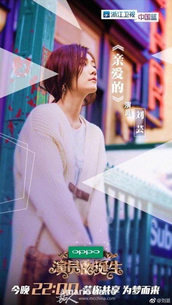 相比刘芸的演技,我更爱私下热爱生活的她!