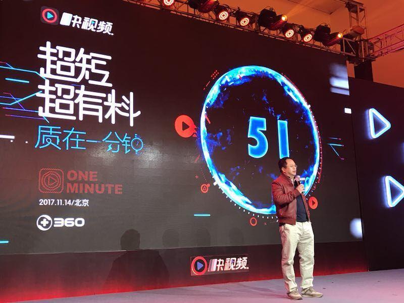 """360发布超短视频""""快视频"""" 100亿快基金扶持原创作者"""