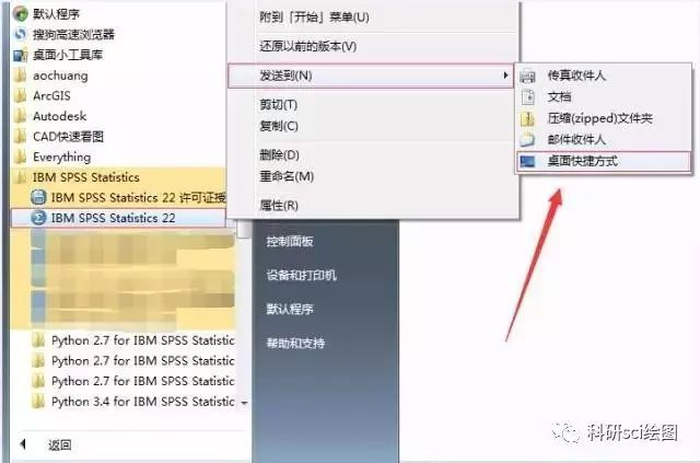 SPSS 22软件安装教程 附软件下载地址