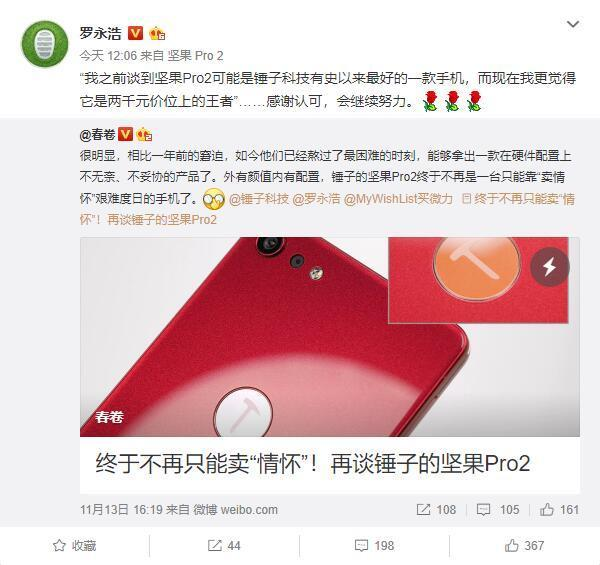 两千元以上最强的手机是哪部?老罗:毫无疑问,是坚果Pro2!