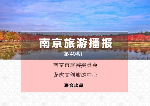秋景实时报&南京首个虚拟博物馆上线!