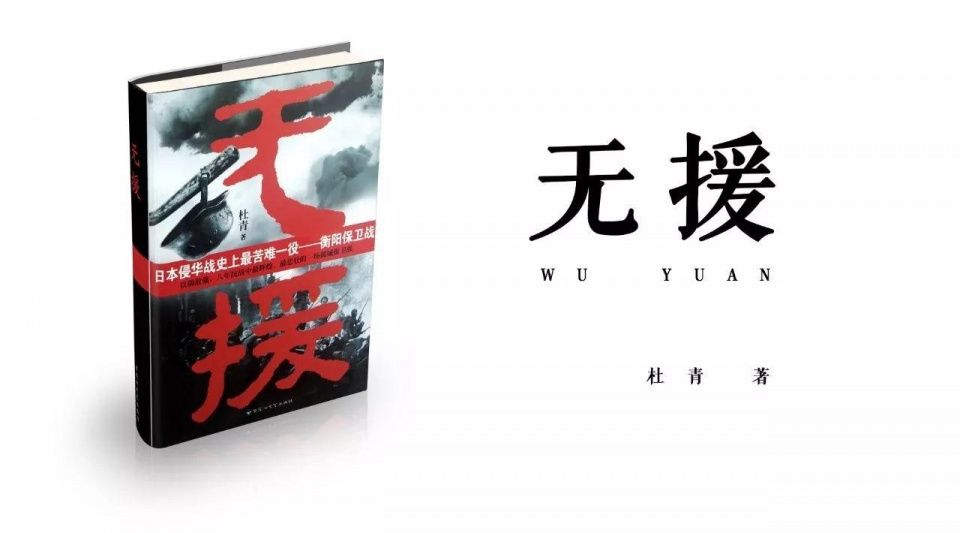 著名军旅作家杜青携抗战题材小说《无援》加盟擦火文学