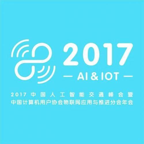 2017中国人工智能交通峰会即将开幕