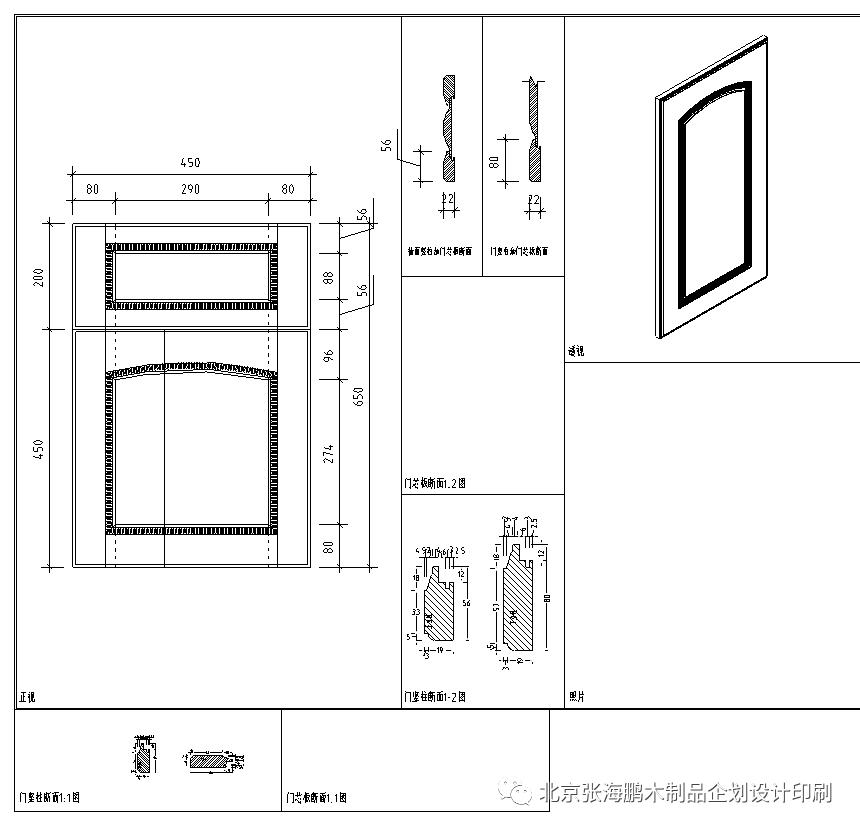 涵盖:木门,护墙,整体橱柜,整体衣柜,衣帽间,酒柜,鞋柜,移门,模压门板