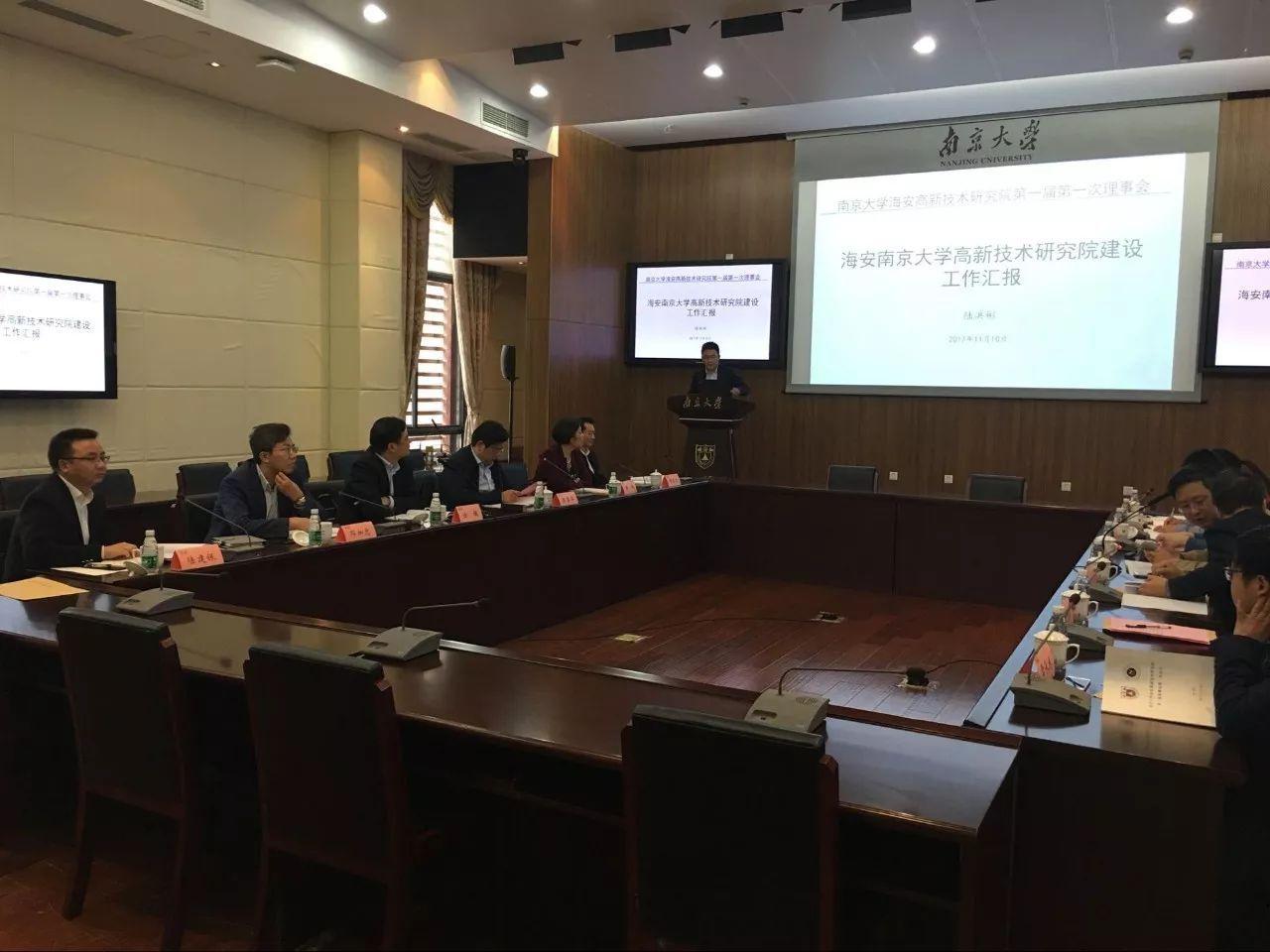 南京大学海安高新技术研究院二期建设签约仪式举行