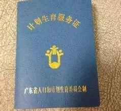 湘乡流动人口婚育证明_纸质流动人口婚育证明.-广东省流动人口改领电子婚育