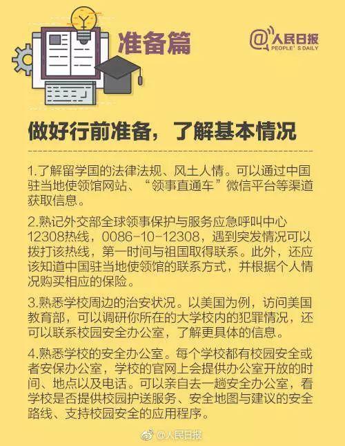 中国教育部赠给每一个海外留学生《安全手册》:愿你平安!