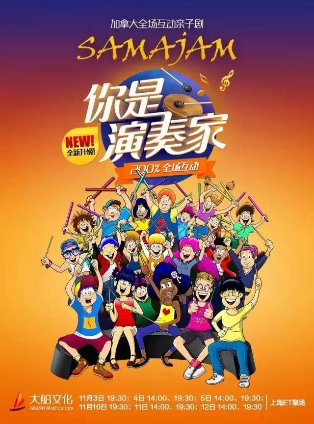 魔都11月亲子活动&展览指南 | 将世界的目光引到上海