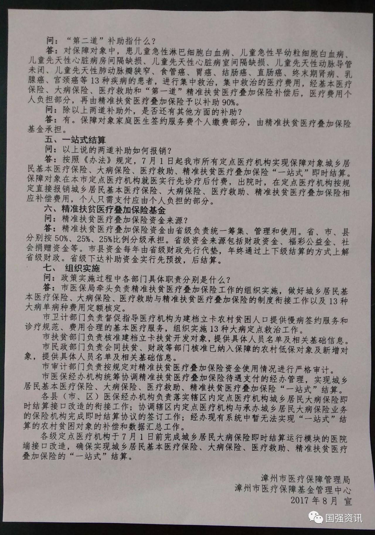 《漳州市精准扶贫医疗叠加保险实施办法》 政策宣传问答