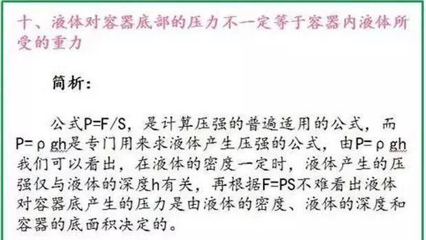 理科状元学方法_【方法】高考状元经验分享:初中物理应该这样学