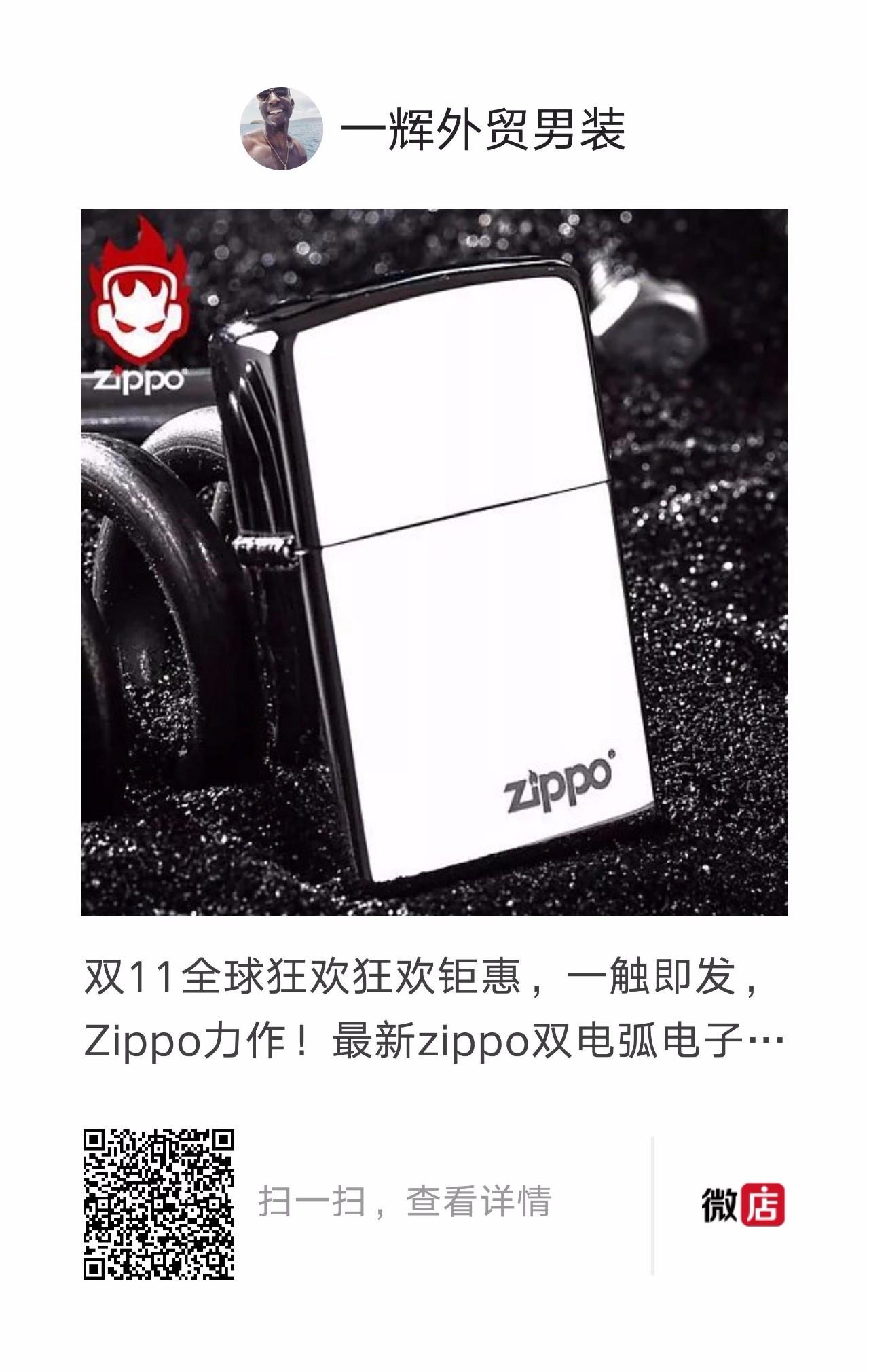 zippo二手回收