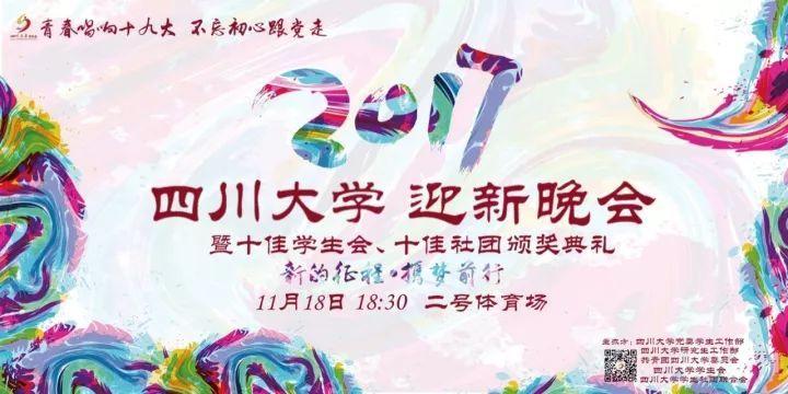 久等了|2017四川大学迎新晚会邀请函派送中!图片