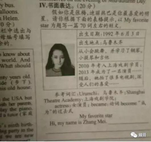 迪丽热巴小时候照片惊现课本新闻杂志如今再登马来西亚报纸但是她