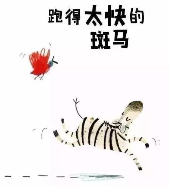 中国梦之声斑马下载_有声绘本(139):跑得太快的斑马
